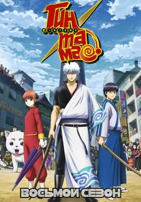 Гинтама (восьмой сезон) / Gintama. Shirogane no Tamashii-hen 2