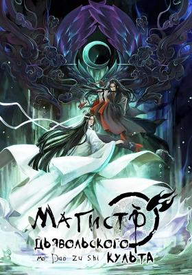 Магистр Дьявольского культа / Mo Dao Zu Shi