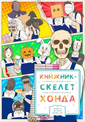 Книжник-скелет Хонда / Gaikotsu Shotenin Honda-san