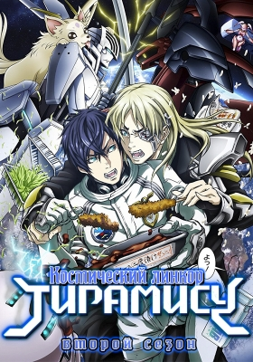 Космический линкор Тирамису (второй сезон) / Uchuu Senkan Tiramisu Second Season
