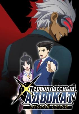 Первоклассный адвокат (второй сезон) / Gyakuten Saiban Second Season