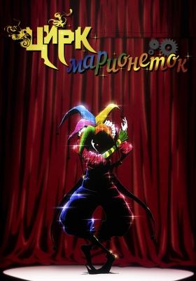 Цирк марионеток / Karakuri Circus