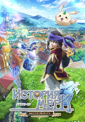 История Мерк / Merc Storia: Mukiryoku no Shounen to Bin no Naka no Shoujo