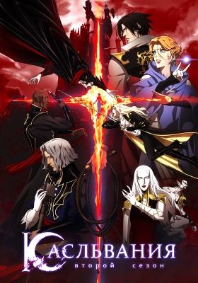 Касльвания (второй сезон) / Castlevania Second Season