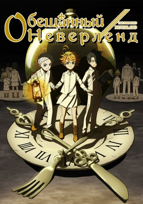 Обещанный Неверленд / Yakusoku no Neverland