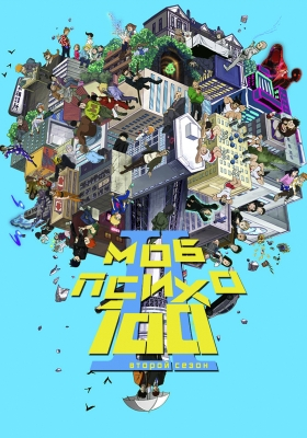 Моб Психо 100 (второй сезон) / Mob Psycho 100 Second Season