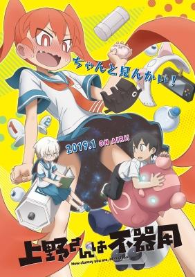 Неуклюжая Уэно / Ueno-san wa Bukiyou
