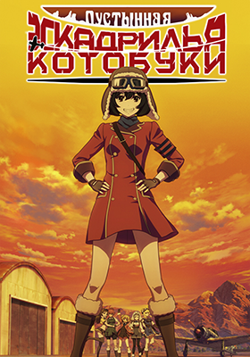 Пустынная эскадрилья Котобуки / Kouya no Kotobuki Hikoutai
