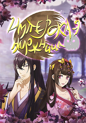 Имперская Наложница / Imperial concubine